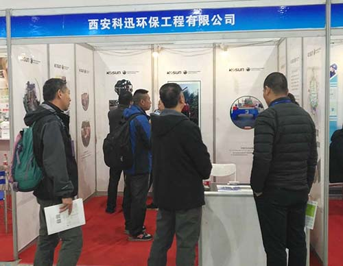 the Third Xi'an International Environmental Protection Industry Expo